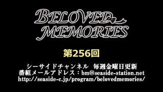 BELOVED MEMORIES 第256回放送(2020.02.28)