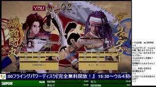 2020-02-08 中野TRF SAMURAI SPIRITS(令サム) 無差別大会