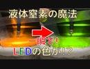 一瞬でLEDの色が変わる魔法!【固体量子】【VRアカデミア】