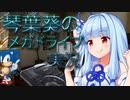 【ソニック・ザ・ヘッジホッグ】琴葉葵のメガドライブ実況 #02