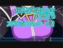 胸が揺れる武装のみで攻略するスーパーロボット大戦OGMD 第9話 後編【ゆっくり実況】【スパロボ】