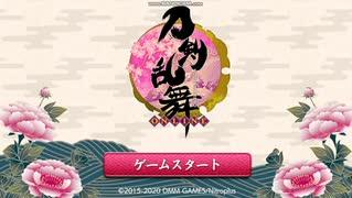 【刀剣乱舞】 鬼丸国綱 ログインボイス