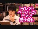デマが発端となり、日本中でトイレットペーパーの買い占めが発生中…