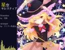 【東方アレンジ丸】星空セレスティア【恋色マスタースパーク】