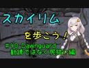 【Skyrim SE】スカイリムを歩こう!#40【VOICEROID実況】