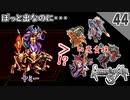 【ロマサガ3 実況】四魔貴族より強い!?ヤミー戦【リマスター版 1周目】Part44