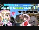【劇場版】 桜乃そらさんとどこまでもenjoyらいど 11 東京激坂編編【ガンダム&虹橋】