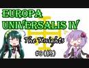 【EU4】東北ずん子と神の王国 #6(終)【聖ヨハネ騎士団→エルサレム王国】