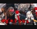 【SEKIRO】葦名忍者戦アカリチャン 第3話【VOICEROID実況】