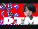 【初音ミク】めちゃくちゃな大人(adult ver.)【オリジナル曲】【まさかの結果に】