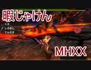 【実況】暇じゃけん2人で狩りに行くその40-1<最終回> 神への抵抗前編【MHXX】