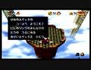 初めてのスーパーマリオ64で感動する実況プレイpart14
