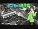 (A列車で行こう9v5)星空鉄道開発記 7番線 FAST連合