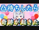 【天音かなた】凸待ちでとうとう奇跡を起こしてしまう!!