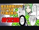 【FE風花雪月】遺留品縛り part20 【ゆっくり実況】