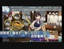 【艦これ実況】提督歴と練度が一致しない提督奮闘記 No,18  夕張任務!