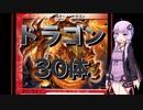 【デュエプレ】結月ゆかりが行くランクマッチpart3~ドラゴン3...