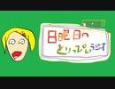 【限定】日曜日のとりっぴぃラジオ #01 ~コロナウイルスに負けるな~