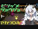 【void tRrLM(); //ボイド・テラリウム】瓶詰少女とあかりロボpart.5【紲星あかり実況プレイ】