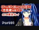 【燃え萌えVN】忠臣蔵46+1 体験版を実況プレイする~!その01