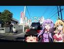 [1分弱車載前夜祭]ゆかマキとGolfでDrive #SP 「名古屋スペシャル・上巻」