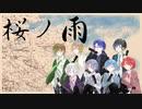 【卒業】 桜ノ雨 歌ってみた 【6人合唱】