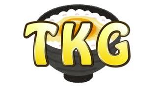 【卵かけごはんのうた】TKG / 湯毛【オリジナル曲】