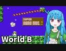 【マリオ2】琴葉姉妹とルイージの旅路#B