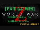 傭兵スミスのZデー ヘルレイザー練習風景 EX「World War Z」