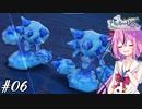【ヒメミコ実況】新米アルケミストの大冒険! #06【ライザのアトリエ】