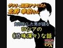 【特別ゲスト放送】北野幸伯氏(国際関係アナリスト)に聞く「ロシア滞在28年で考えた日本復活への7つの指針」|KAZUYA CHANNEL GX 2