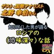 【特別ゲスト放送】北野幸伯氏(国際関係