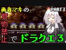 【VOICEROID実況プレイ】勇者マキの買物禁止でドラクエ3~part3~【ドラゴンクエスト3】