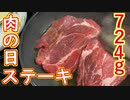 【料理】肉の日だから ステーキを焼く(724g)