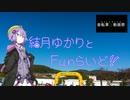 【第二回自転車動画祭】結月ゆかりとFunらいど!【いなちくロ...