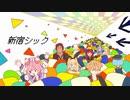 【にじさんじ人力】新宿シック【宇志海いちご】