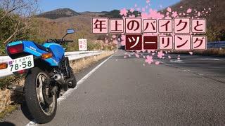 年上のバイクとツーリングPart 20【VOICEROID車載】