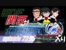 【地球防衛軍4.1】EDF関西がEDF4.1入り ep.23.05