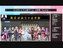 .LIVE+α人狼 2回戦 Part3