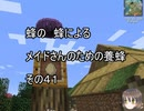 【Minecraft 】蜂の、蜂による、メイドさんのための養蜂41【1.12.2】