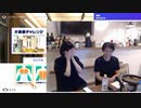 #2 ゲームの喫茶店【出演:渡辺浩弐、結】Part2