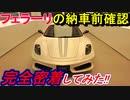【納車】 フェラーリ正規ディーラーでの車両確認と納車前点検で430スクーデリアが完璧になりました!