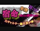 宿命/official髭男dism【ピアノ】楽譜も!耳コピして元ギャルサー総代表が演奏してみた!