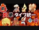 【前編】命を燃やせ! 炎単タイプ統一!【ポケモン剣盾 実況】