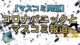 【マスコミ問題】コロナパニックとマスコミ報道