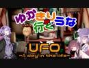 ゆかきり+ウナが行くUFO-a day in the life-7枚目