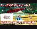 [マリオカート8DX]ニジマスについて語るオタク(/・ω・)/