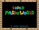 スーパーマリオワールドを少しだけプレイ【プレイ動画】