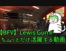 【BFV】LewisGunがちょっとだけ活躍する動画【ゆっくり実況】
