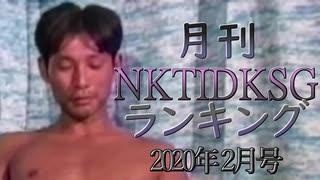 【2020年2月号】NKTIDKSGランキング